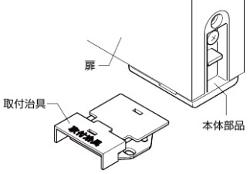 ドアストッパー取付時部品調整方法その1