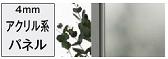 アクリル系パネルのイメージ画像