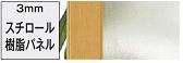 スチロール樹脂パネルのイメージ画像