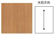 デザインCFA木目方向縦の説明画像