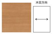 デザインCFE木目方向横の説明画像