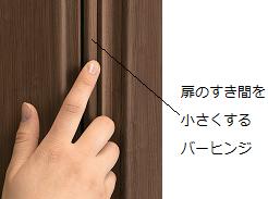 安全性を考えた木口形状の説明画像