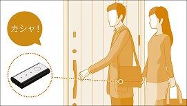 ドアに接近するだけ解錠のイメージ画像